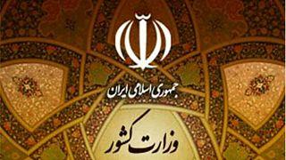 إيران تطالب السعودية بالافراج عن ثلاثة صيادين