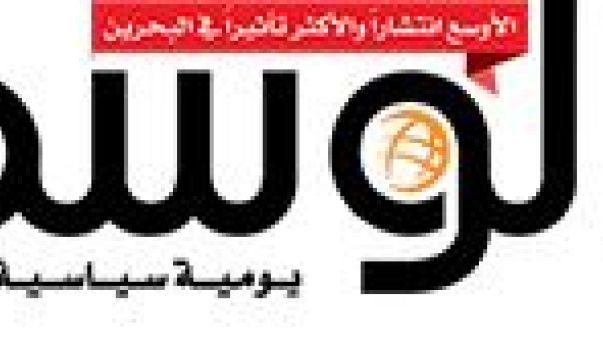 صحيفة الوسط البحرينية تتوقف عن الصدور والسبب احتجاجات الحسيمة المغربية
