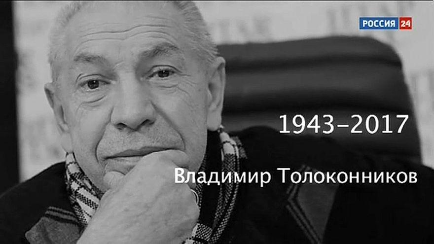 Не стало Владимира Толоконникова