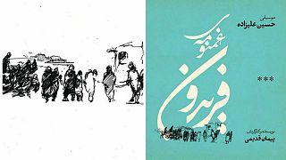 غم نومهي فریدون، روایتی تازه به سیاق شهر قصه
