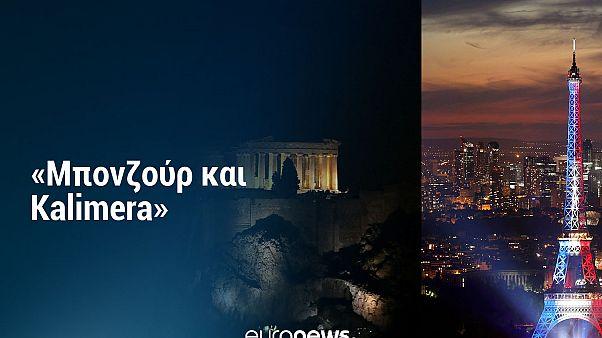 «Μπονζούρ και Kalimera»: Γαλλικές επιχειρήσεις στην Ελλάδα και Ελληνικές στην...Γαλλία!