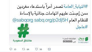 توقيف مغردين أساءوا للنظام العام في السعودية