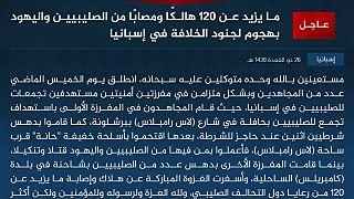 داعش مسئولیت حمله بامداد جمعه در کمبریلز اسپانیا را برعهده گرفت