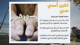 الجزیره:عربستان و امارات از القاعده در یمن حمایت مالی کردند