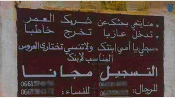 في مدينة عربية تدخل عازباً تخرج خاطباً مقابل 10% من مهرك