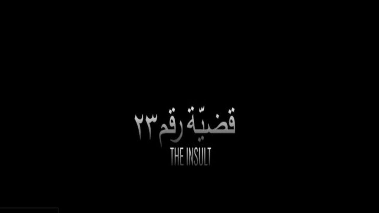 """""""قضية رقم 23"""" فيلم لبناني بنكهة فلسطينية"""
