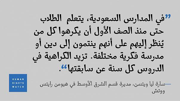 منظمة: المناهج التعليمية في السعودية تحرض على الكراهية