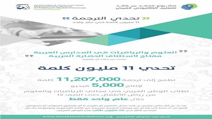 الشيخ محمد بن راشد يطلق تحدي ترجمة 11 مليون كلمة