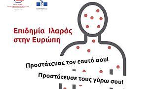 Ελλάδα: Έξαρση κρουσμάτων ιλαράς