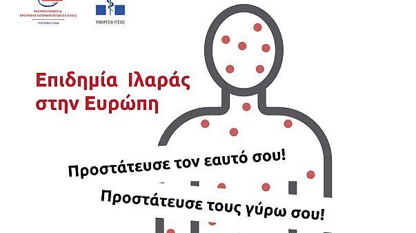 Terjed a kanyaró Görögországban