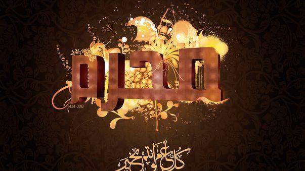 ماذا يعني شهر محرم وكيف يعمل التقويم الإسلامي؟