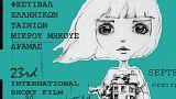 40ο Φεστιβάλ Δράμας: Οι ελληνικές ταινίες που ξεχώρισαν