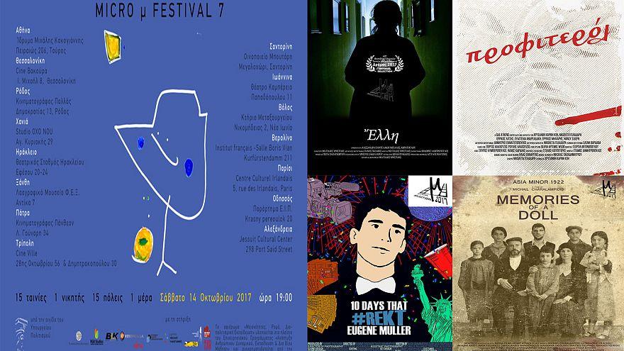 Το MICRO μ Film Festival σε 15 πόλεις