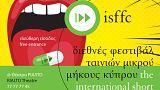 Κύπρος: 7o Διεθνές Φεστιβάλ Τανιών Μικρού Μήκους