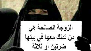 وسم #الزوجة_الطيبة_تزوج_زوجها يثر الجدل على تويتر