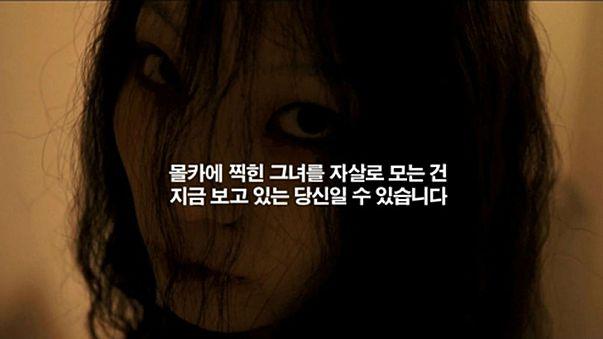 South Korean police make 'shock therapy' hidden camera porn video