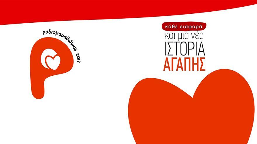 Κύπρος: Άρχισε ο Ραδιομαραθώνιος 2017