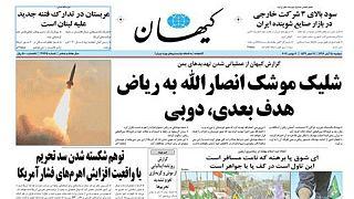 روزنامه کیهان دو روز توقیف شد