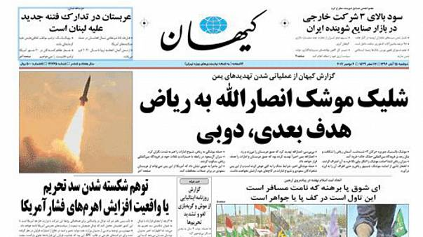 إيران توقف صدور صحيفة موالية لخامنئي بسبب الإمارات