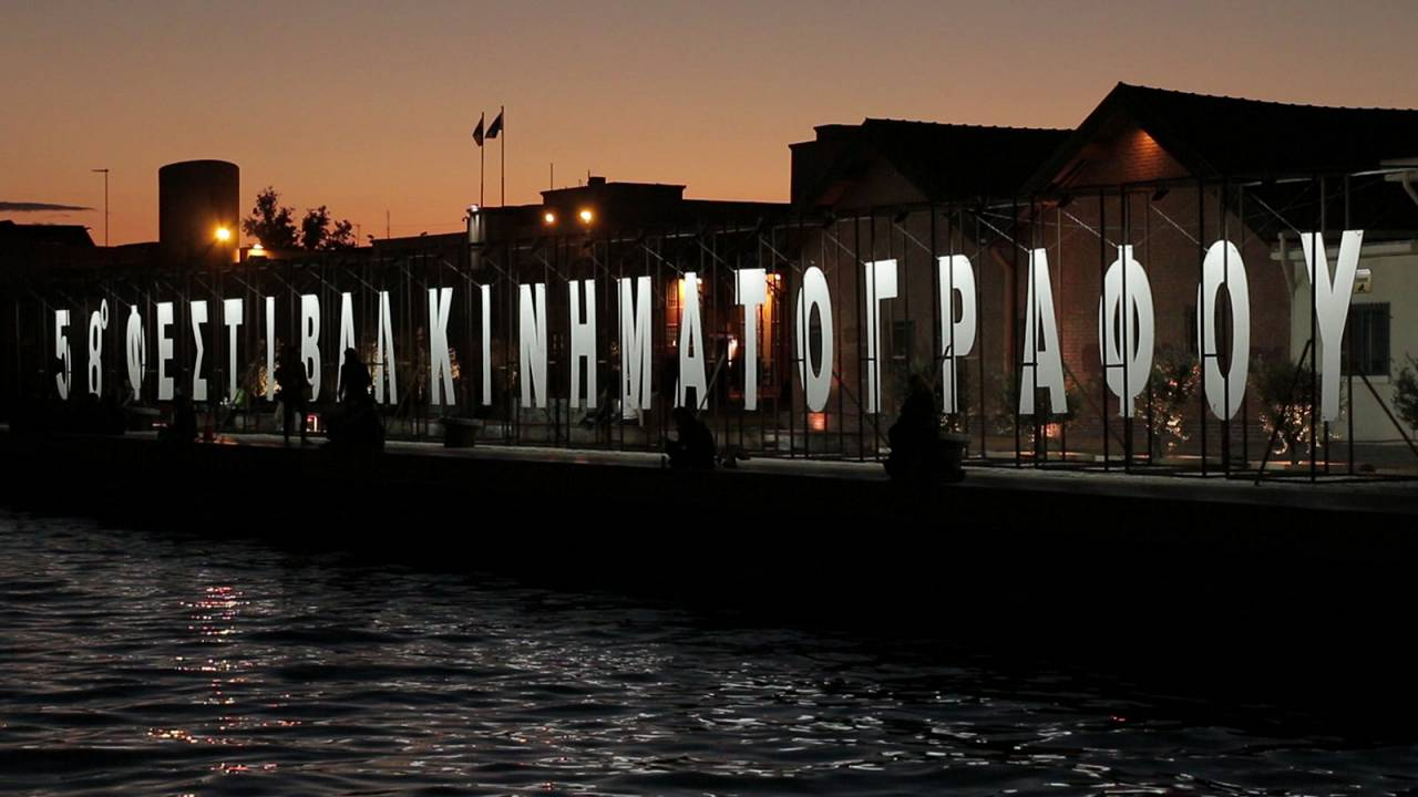 Thessaloniki's 58th Film Festival
