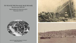 Θεσσαλονίκη 1870 – 1917: «Το τέλος της παλιάς μας πόλης»