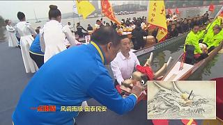 China Dragon Boat Race tournament opens