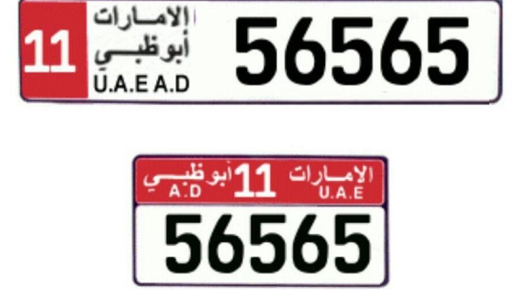 لوحة ترخيص بيعت بأكثر من 10 ملايين درهم في أبوظبي