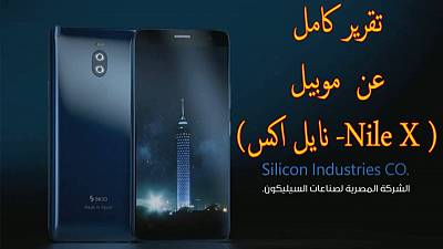 First Egyptian smartphone unveiled at Cairo technology fair