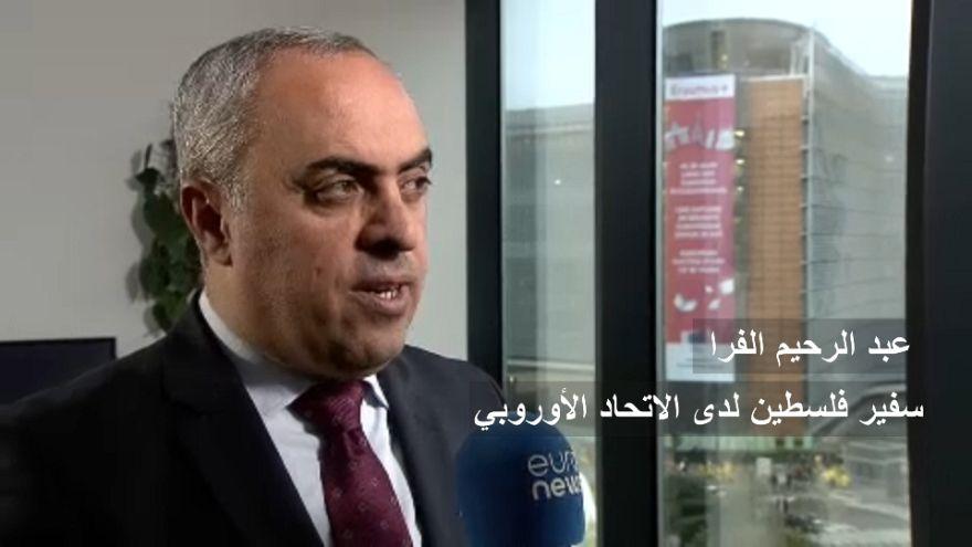 """عبد الرحيم الفرا.. ليورونيوز:""""على الاتحاد الأوروبي أن يواجه إعلان ترامب بالاعتراف بدولة فلسطين"""""""