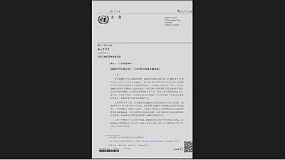 L'ONU adopte une résolution sur l'erradication de la pauvreté rurale proposée par la chine