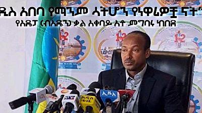 Troubles en Éthiopie : le procureur général de l'Amhara succombe à ses blessures
