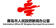 Information Office of Qingdao Municipal Government
