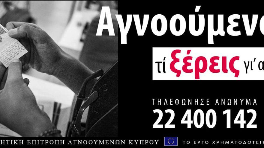 Κύπρος: Εκστρατεία μέσω facebook για πληροφορίες για αγνοούμενους