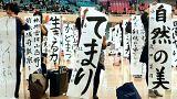 Japon hat sanatı yarışması