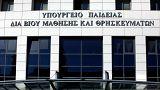 Ελλάδα: Αμετάβλητο το υποχρεωτικό ωράριο των εκπαιδευτικών