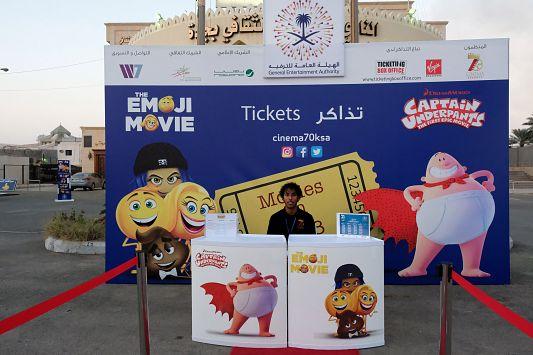 فروش بلیط برای نمایش انیمیشن «شکلک» در جده