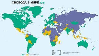Доклад Freedom House о свободе и демократии
