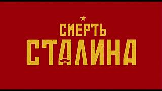 La comédie sur Staline n'est pas la bienvenue à Moscou