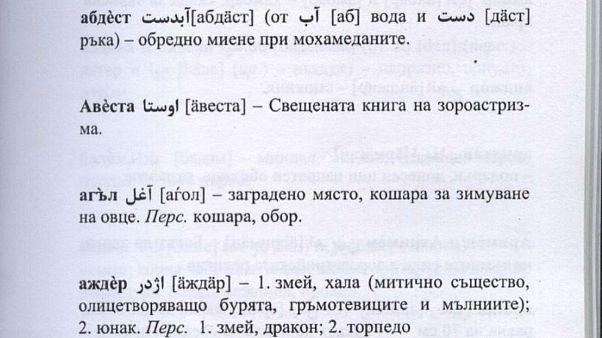 هزار واژه فارسی از کجا به زبان بلغاری راه یافته است؟
