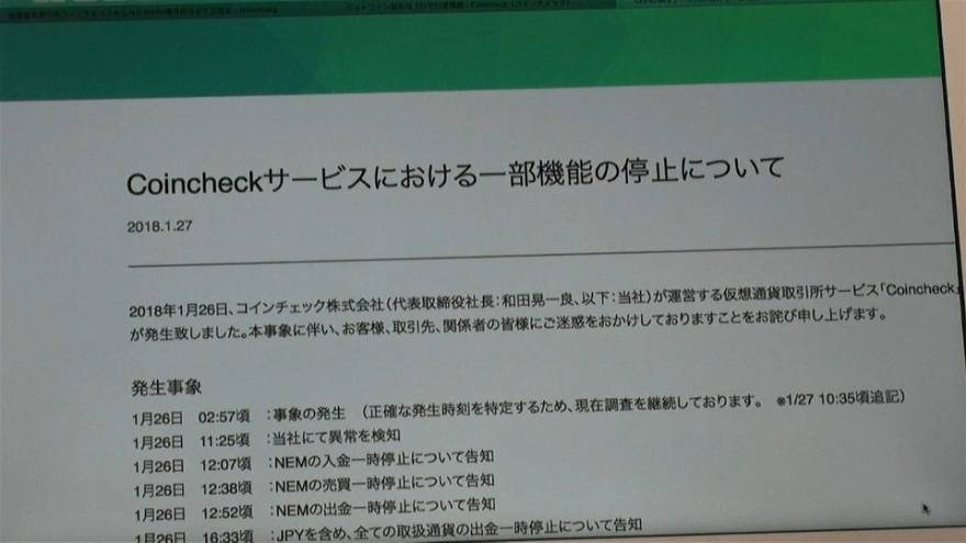 Coincheck, avviata una inchiesta sull'hackeraggio
