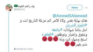 من هو داوود الشريان ولماذا يثور النشطاء السعوديون ضده؟