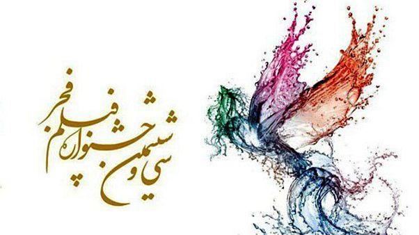 نامزدهای سی و ششمین دوره جشنواره فیلم فجر معرفی شدند