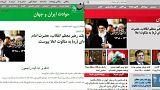 حمله هکرها به چند سایت خبری در ایران