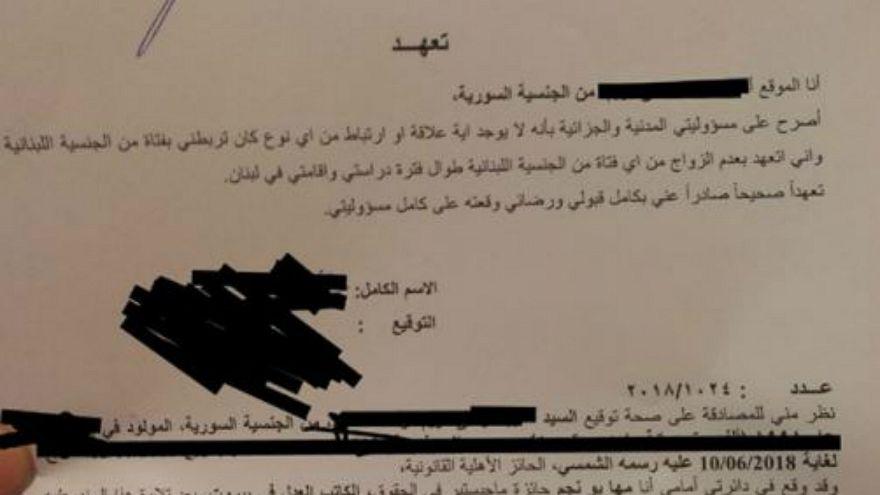 صورة للتعهد الذي وقعه الطالب السوري