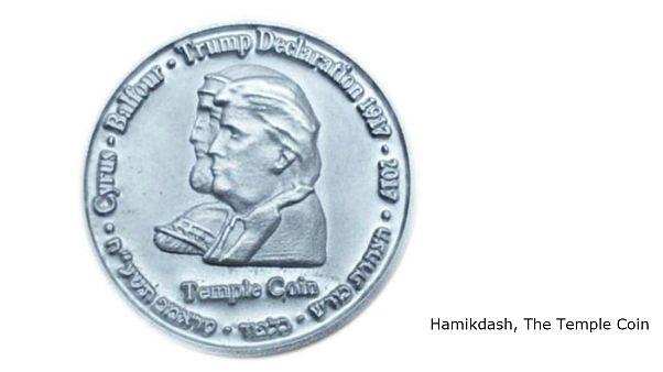 ضرب یک سکه یادبود در اسرائیل با تصویر کوروش کبیر و دونالد ترامپ