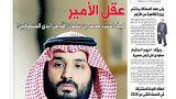 صورة لغلاف جريدة الدستور المصري