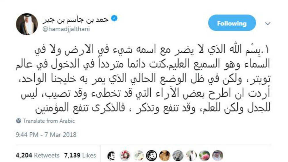 وزير خارجية قطر السابق يدخل  عالم تويتر  ويتعرض لهجوم سعودي   Euronews