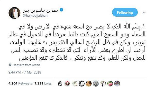 """وزير خارجية قطر السابق يدخل """"عالم تويتر"""" ويتعرض لهجوم سعودي"""