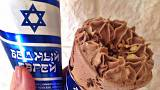 """أي كريم من أحد معامل روسيا لُف بعلم إسرائيل وكتب عليه """"يهودي فقير"""""""