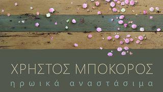 Ο Χρήστος Μποκόρος στην Ελληνογερμανική Αγωγή ηρωικά αναστάσιμα